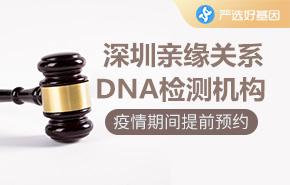 深圳亲缘关系DNA检测机构