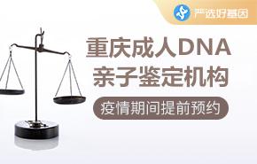 重庆成人DNA亲子鉴定机构
