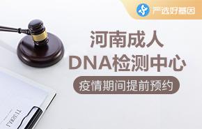 河南成人DNA检测中心