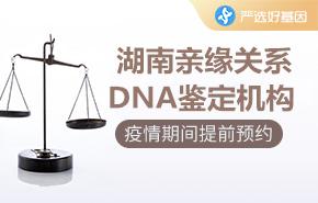 湖南亲缘关系DNA鉴定机构