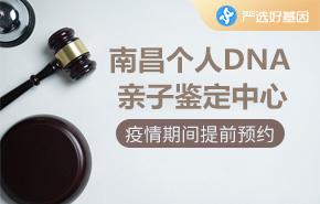 南昌个人DNA亲子鉴定中心