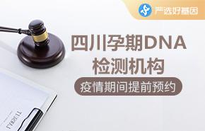 四川孕期DNA检测机构