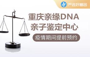 重庆亲缘DNA亲子鉴定中心