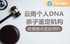 云南个人DNA亲子鉴定机构