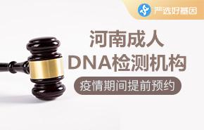 河南成人DNA检测机构