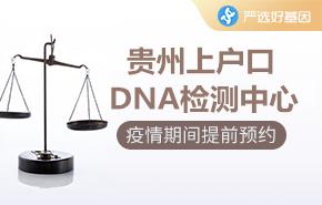 贵州上户口DNA检测中心
