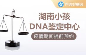 湖南小孩DNA鉴定中心