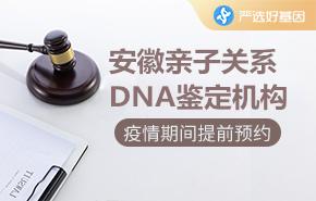 安徽亲子关系DNA鉴定机构