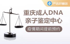 重庆成人DNA亲子鉴定中心