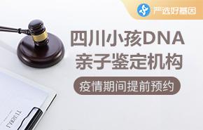 四川小孩DNA亲子鉴定机构