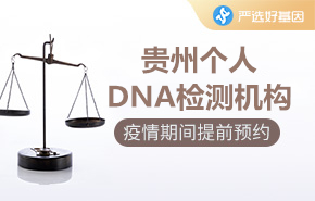 贵州个人DNA检测机构