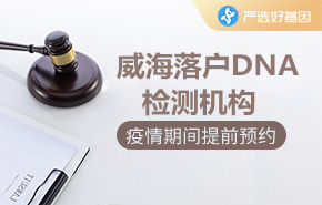 威海落户DNA检测机构