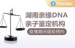 湖南亲缘DNA亲子鉴定机构
