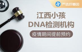江西小孩DNA检测机构