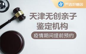 天津无创亲子鉴定机构