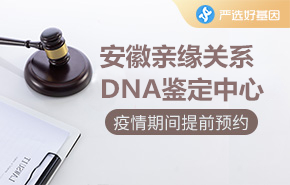 安徽亲缘关系DNA鉴定中心