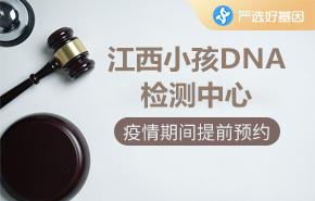 江西小孩DNA检测中心