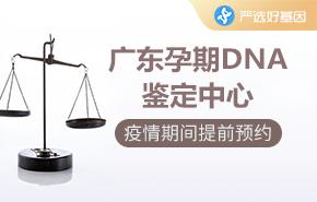 广东孕期DNA鉴定中心