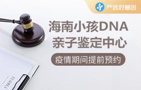 海南小孩DNA亲子鉴定中心