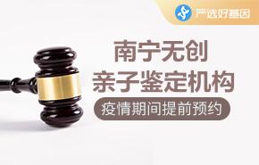 南宁无创亲子鉴定机构