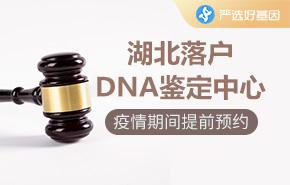 湖北落户DNA鉴定中心