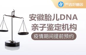 安徽胎儿DNA亲子鉴定机构