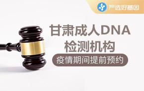 甘肃成人DNA检测机构