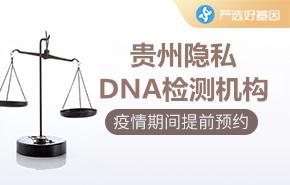 贵州隐私DNA检测机构