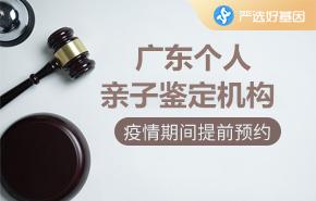 广东个人亲子鉴定机构