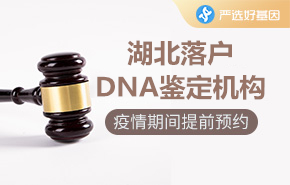 湖北落户DNA鉴定机构