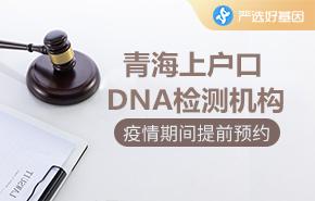 青海上户口DNA检测机构