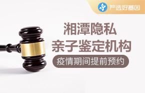 湘潭隐私亲子鉴定机构