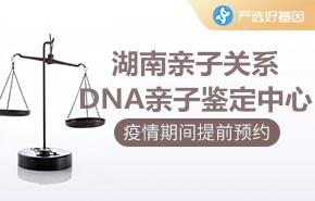 湖南亲子关系DNA亲子鉴定中心