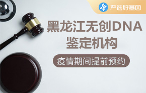 黑龙江无创DNA鉴定机构