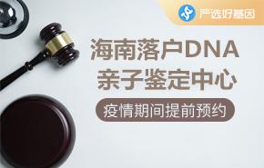 海南落户DNA亲子鉴定中心