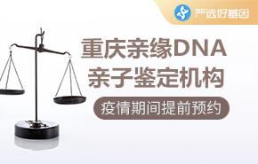 重庆亲缘DNA亲子鉴定机构