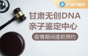 甘肃无创DNA亲子鉴定中心
