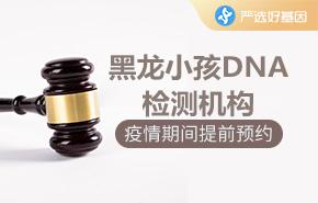 黑龙江小孩DNA检测机构