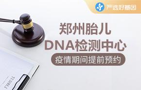 郑州胎儿DNA检测中心