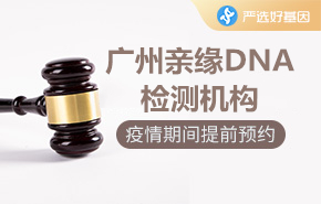 广州亲缘DNA检测机构