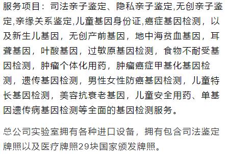 天津一份错误亲子鉴定引质疑,鉴定中心怎么选?