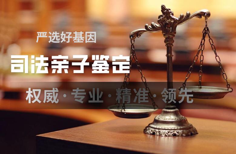 司法亲子鉴定权威中心,鉴定结果的准确、真实、公正、有效