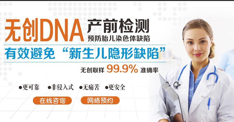 产前DNA检测步骤,90%的人看这篇文章
