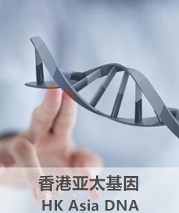 香港亚太基因