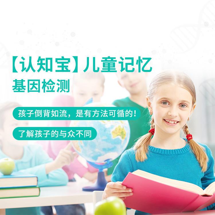 儿童记忆基因检测