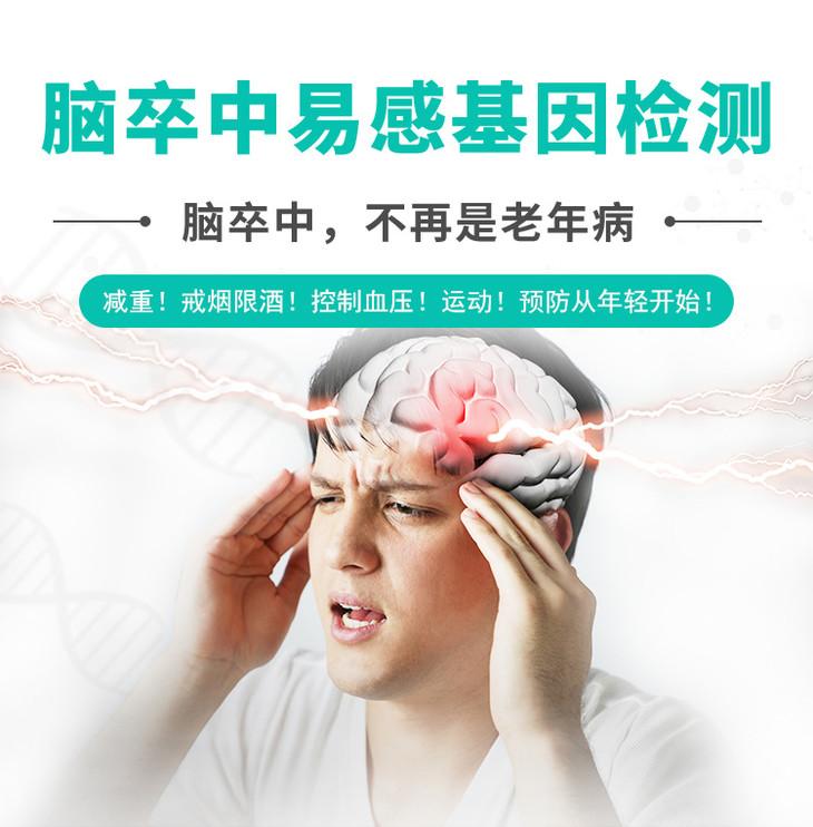 脑卒中易感基因检测