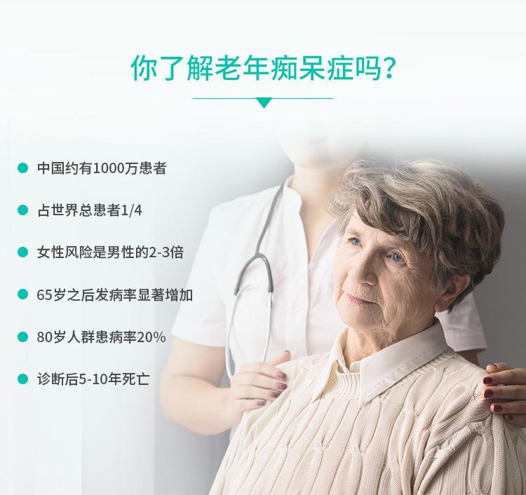 阿尔茨海默病易感基因检测
