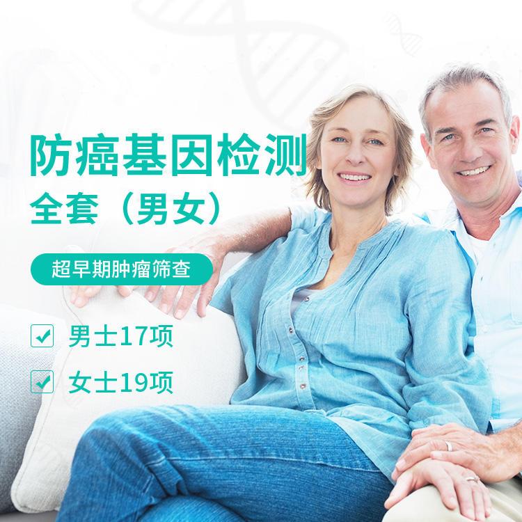 防癌基因检测全套