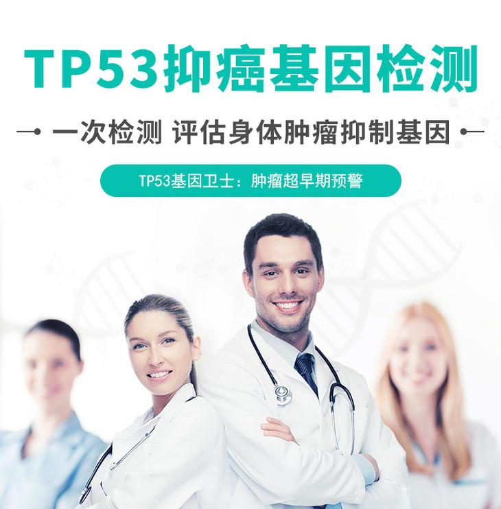TP53抗癌基因检测
