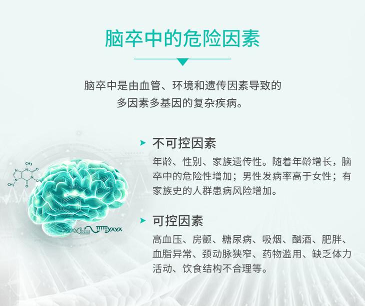 脑卒中易感基因检测危险